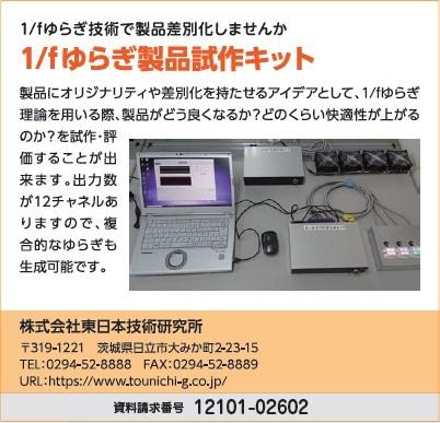 1/fゆらぎ製品試作キット