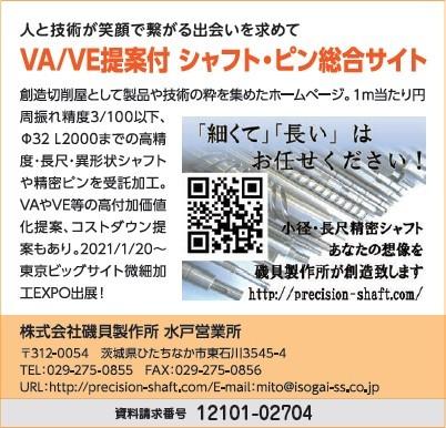 VA/VE提案付 シャフト・ピン総合サイト