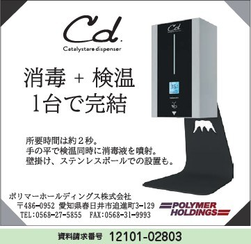 検温付き消毒液噴射装置 Catalystar dispenser