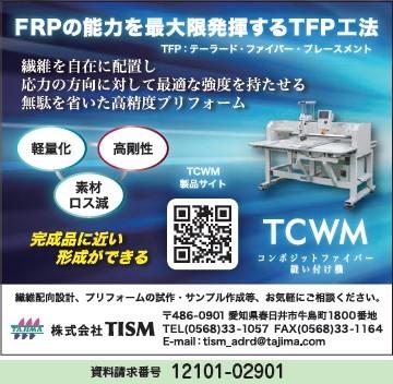 FRP向けTFP工法