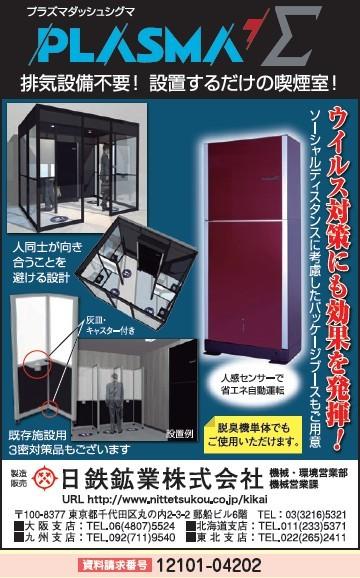 設置型喫煙室プラズマダッシュシグマ