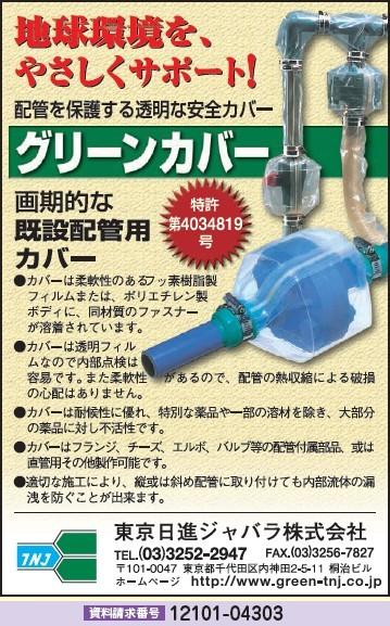 配管を保護するグリーンカバー