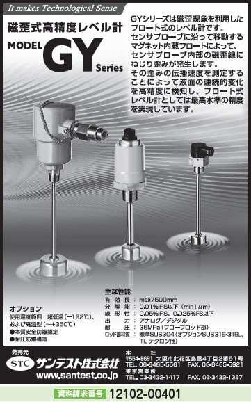 磁歪式高精度レベル計 GYシリーズ