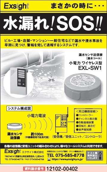 水漏れSOS!! 漏水センサ送信機