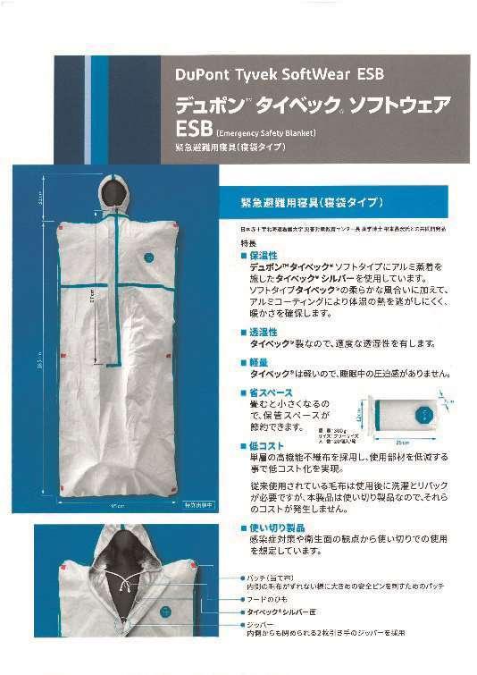 緊急避難用寝具(寝袋タイプ)