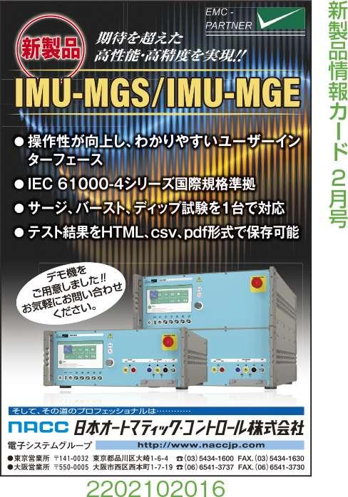 IMU-MGS/IMU-MGE