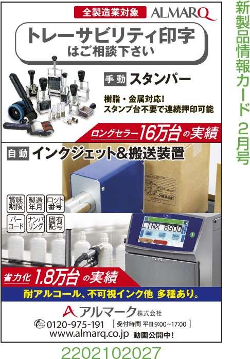 手動スタンパー/自動インクジェット&搬送装置