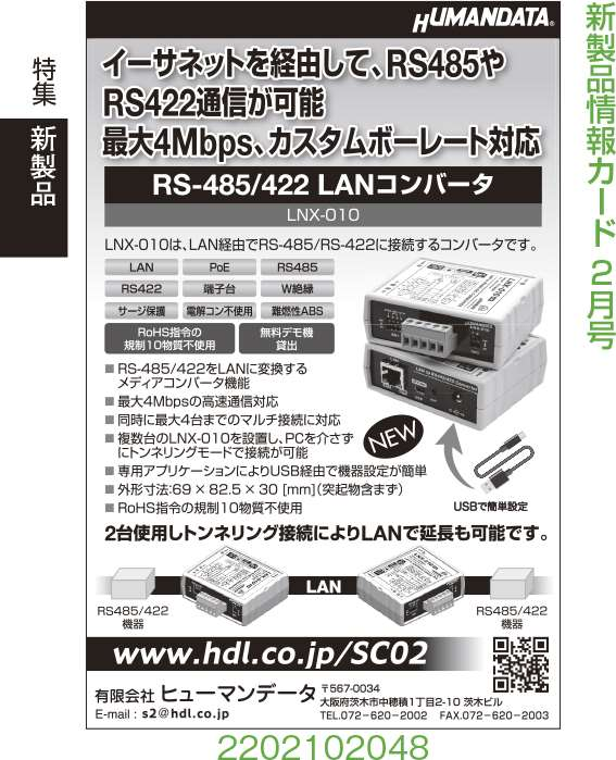 RS-485/422 LANコンバータ