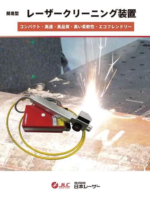 レーザークリーニング装置