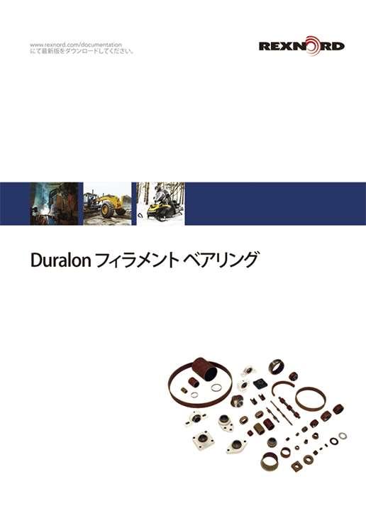 Duralon フィラメントベアリング