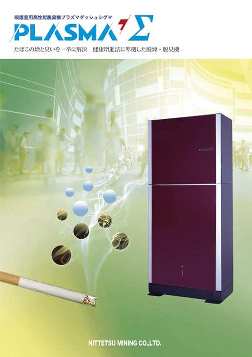 喫煙室用高性能脱臭機