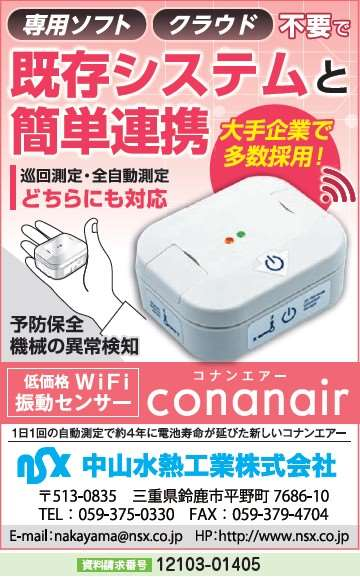 WiFi振動センサー コナンエアー