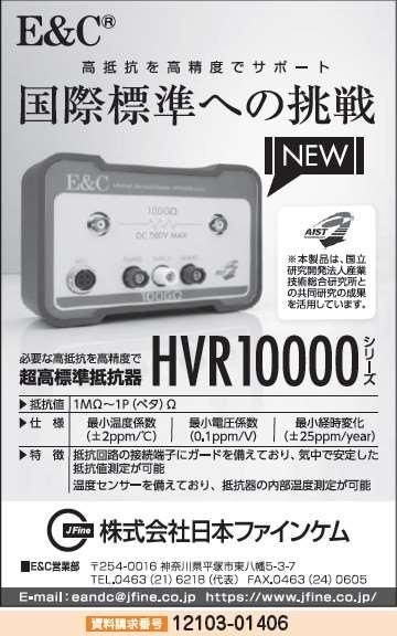 超高標準抵抗器 HVR10000シリーズ