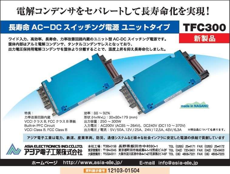 長寿命AC-DCスイッチング電源ユニットタイプ
