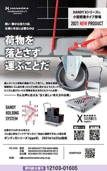 小型台車 DANDY Xシリーズ