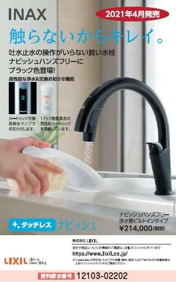 非接触水栓 タッチレス ナビッシュ