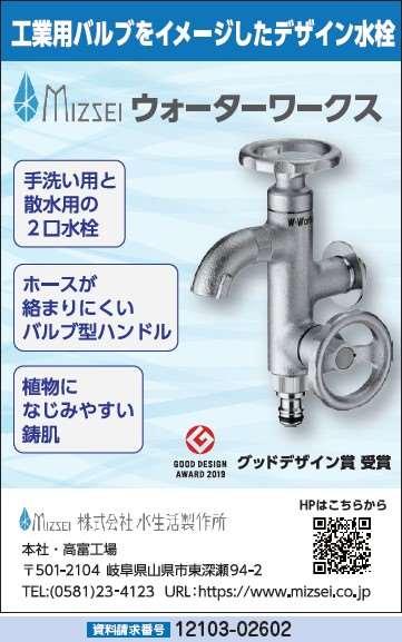 工業用バルブをイメージしたデザイン水栓