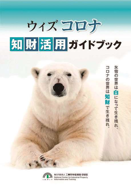 Withコロナ 知財活用ガイドブック