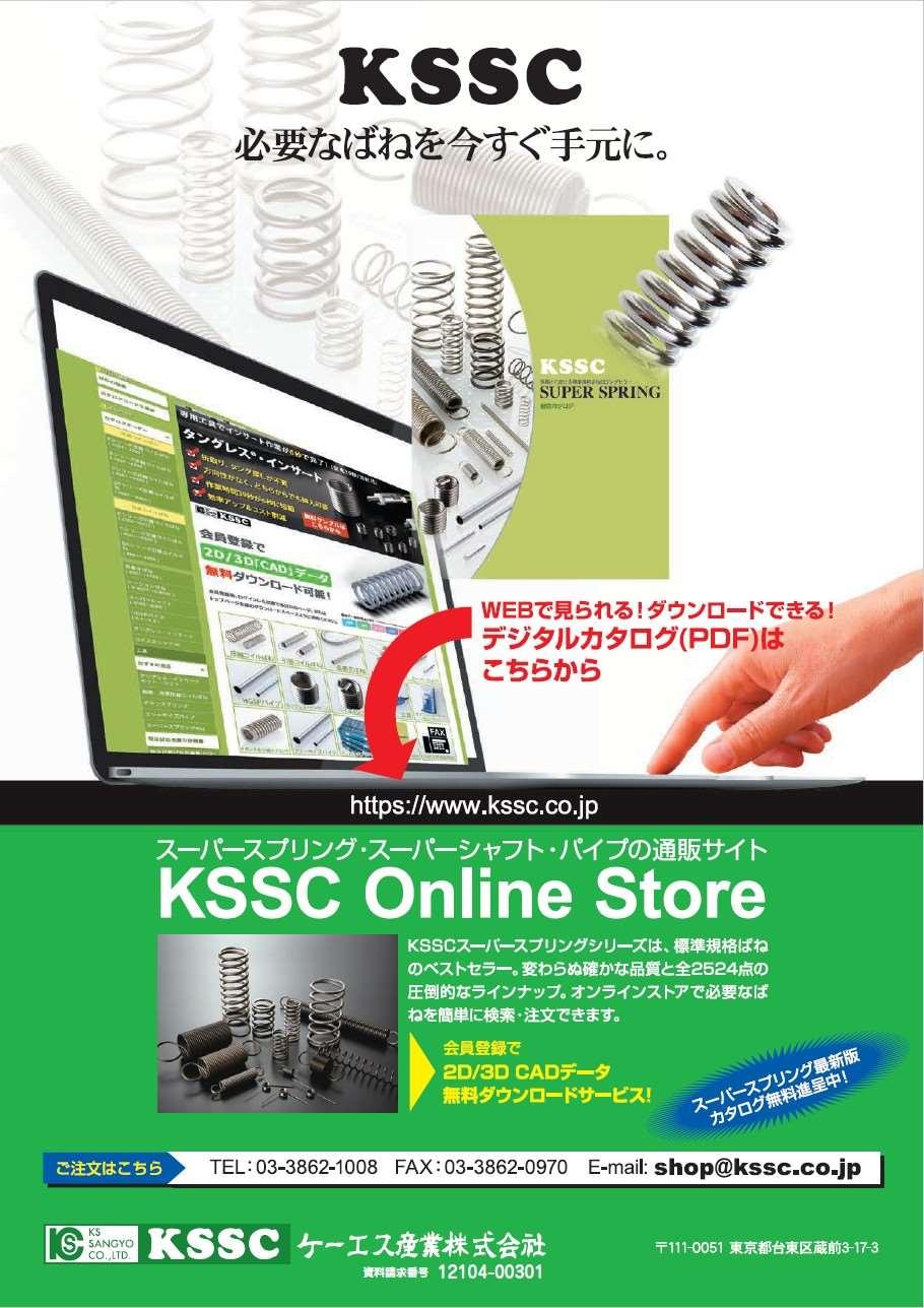 KSSC Online Store