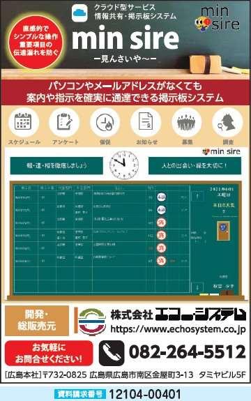 クラウド型サービス 情報共有・掲示板システム