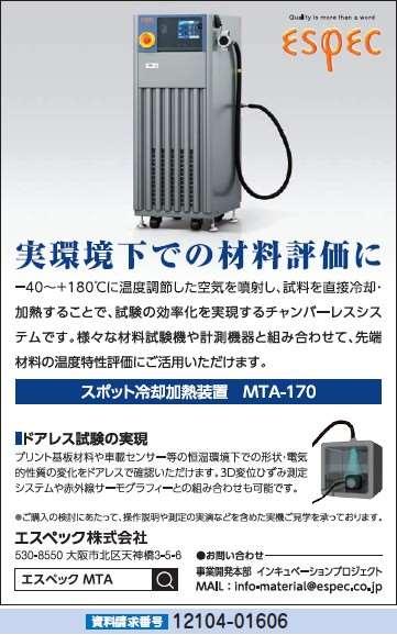 スポット冷却加熱装置