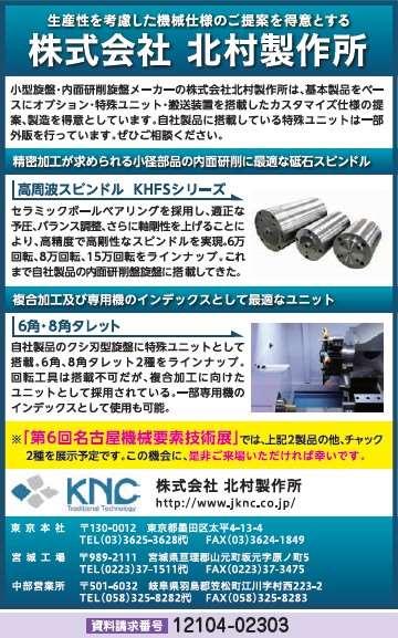 高周波スピンドル KHFSシリーズ ほか