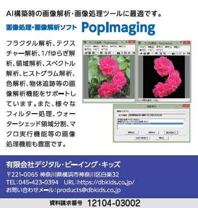 画像処理・画像解析ソフト