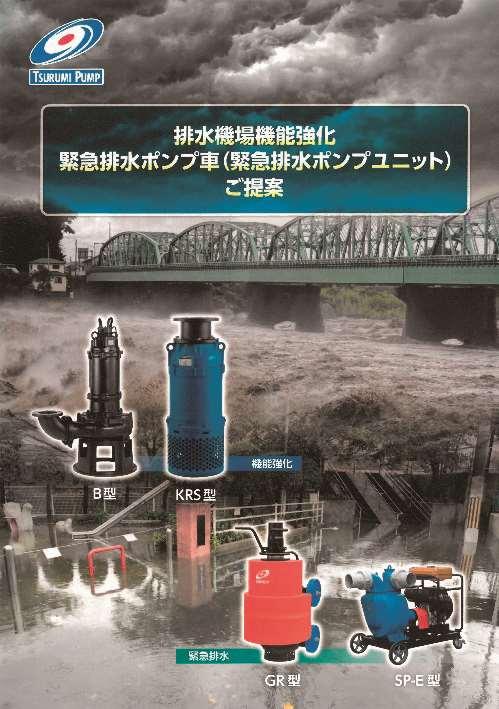 緊急排水ポンプユニット
