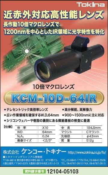 近赤外対応高性能レンズ