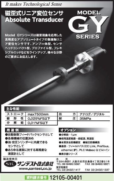 磁歪式リニア変位センサ GYシリーズ