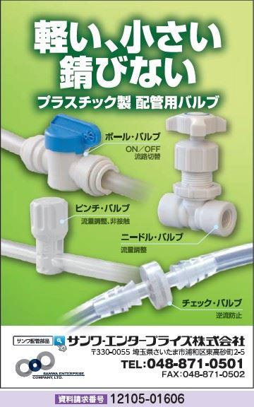 プラスチック製 配管用バルブ
