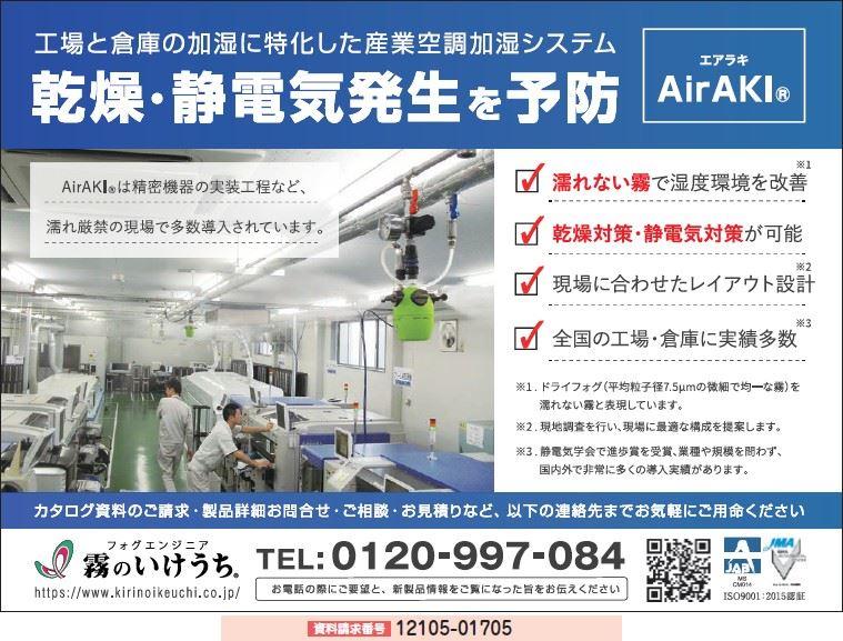 産業空調加湿システム