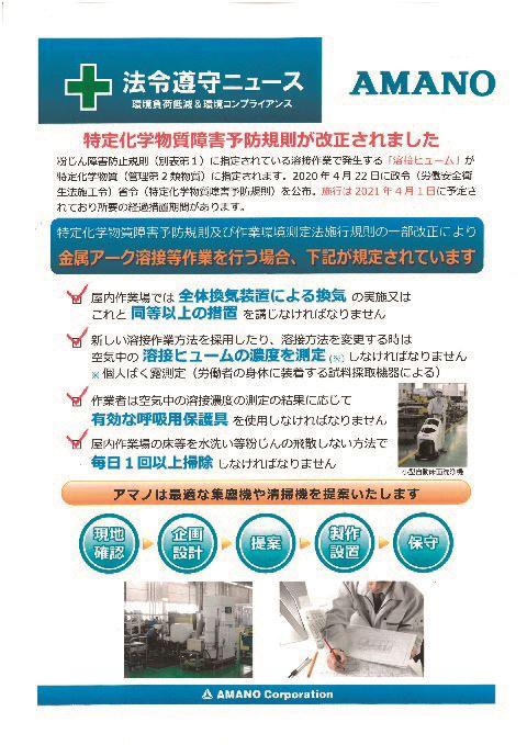 特定化学物質障害予防規則の改正