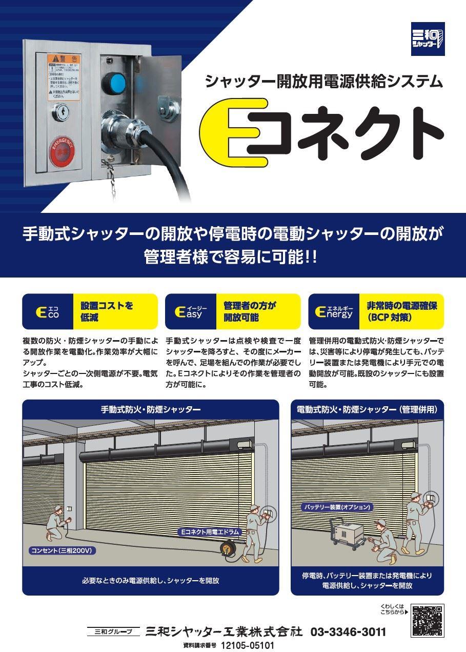 シャッター開放用電源供給システム