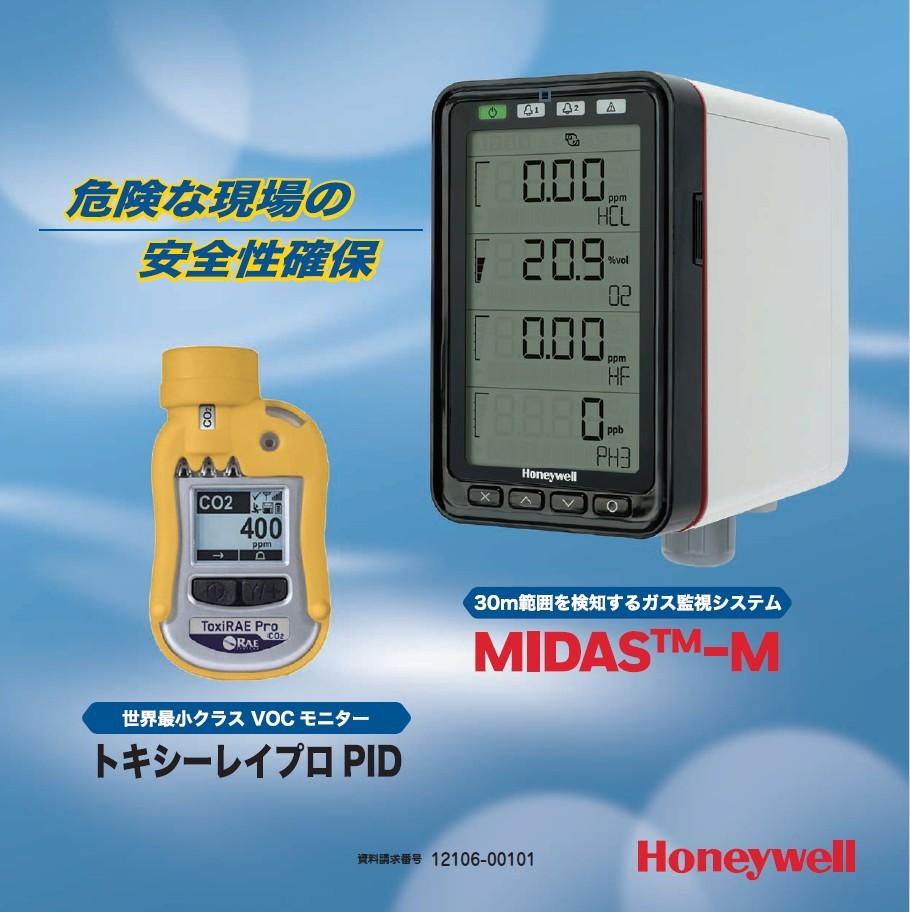 ガス監視システム/VOCモニター