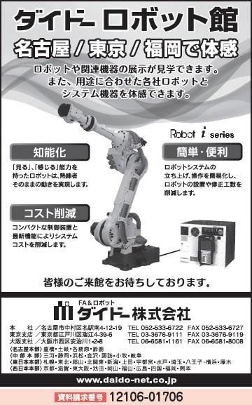 ダイドーロボット館 名古屋/東京/福岡