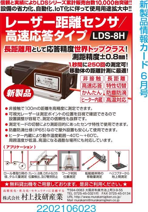 レーザー距離センサ/高速応答タイプ