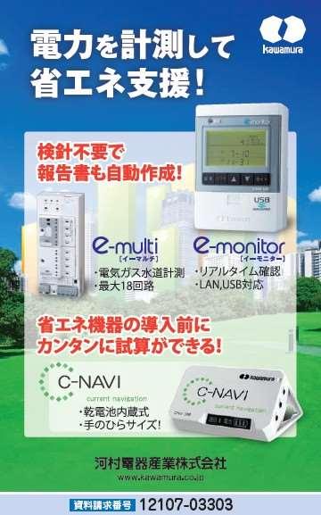 電気ガス水道計測器e-multi