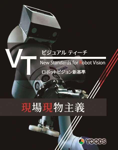 高精度3D視覚センサー