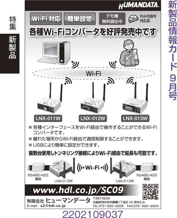 Wi-Fiコンバータ