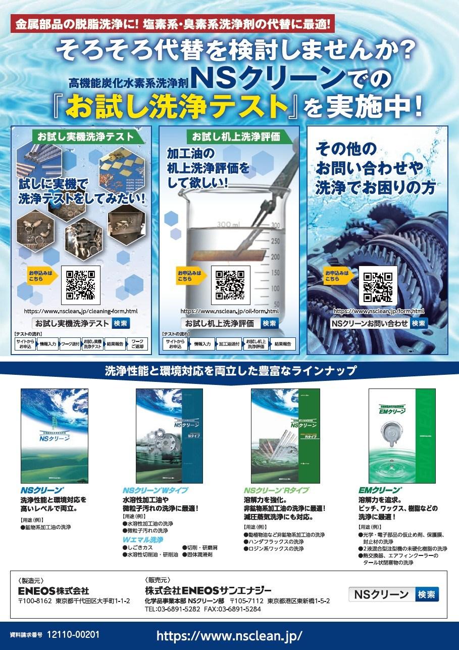 高機能炭化水素系洗浄剤 NSクリーン