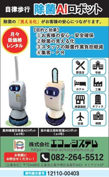 自立歩行 除菌AIロボット