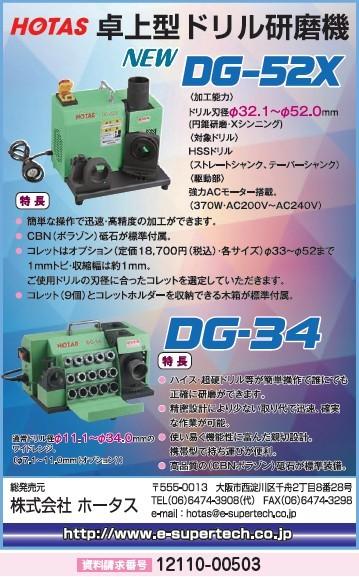 卓上型ドリル研磨機